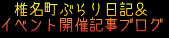 椎名町ぶらり日記&椎名町イベント開催記事ブログ