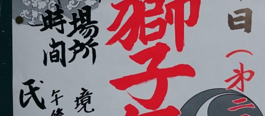 2015年5月10日(日)長崎神社にて獅子舞開催