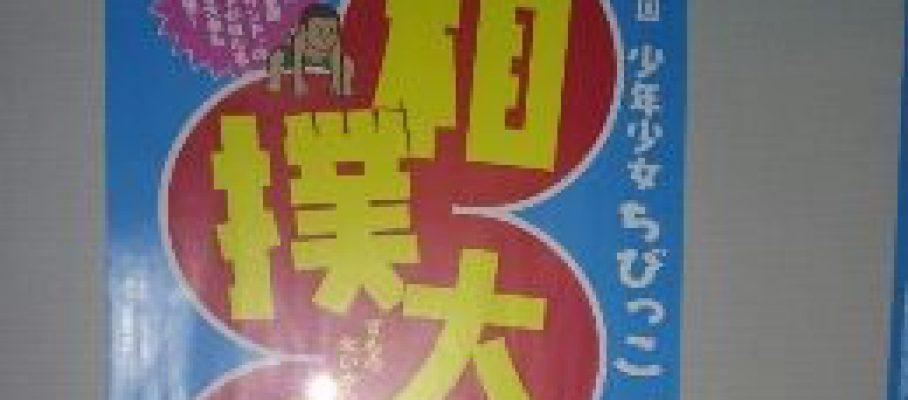 椎名町 長崎神社IN第八回崎神社ちびっこ相撲大会