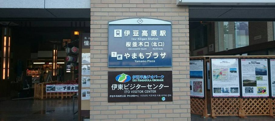 2015年8月13日~IN静岡県伊東市②