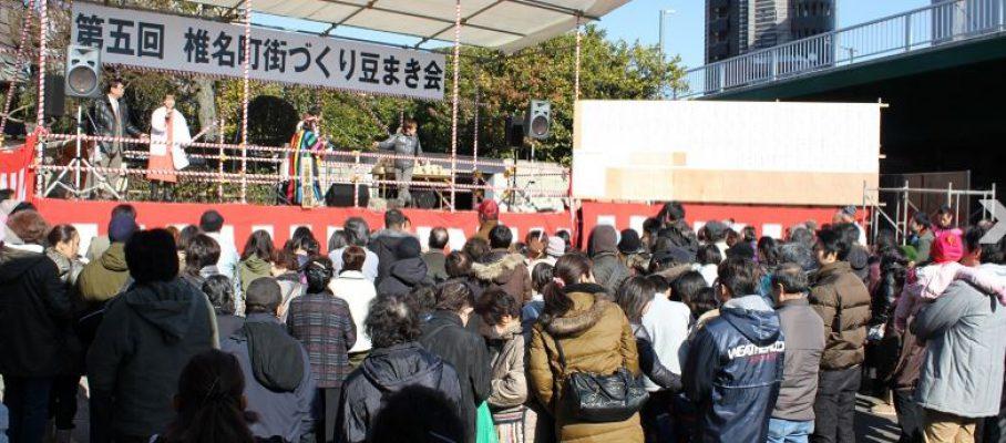 平成28年1月31日(日) 第九回椎名町豆まき会開催告知