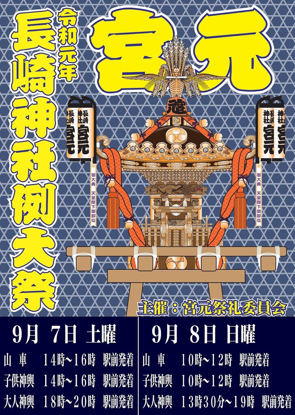 【開催告知】長崎神社例大祭(椎名町夏祭り)2019年9月7日(土)~9月8日(日)