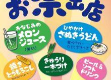 【もうすぐ開催!】長崎神社例大祭(椎名町夏祭り)2019年9月7日(土)~9月8日(日)